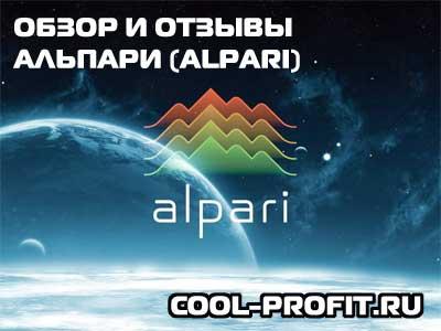 Обзор и отзывы Альпари (Alpari) cool-profit.ru