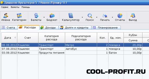 домашняя бухгалтерия от keepsoft для сайта cool-profit.ru