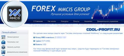 сделан заказ вывода средств из forex mmcis cool-profit.ru