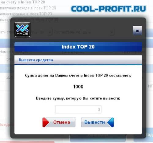 вывод средств из инвестиционного счета в основной forex mmcis cool-profit.ru