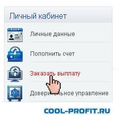 заказать выплату forex mmcis cool-profit.ru