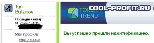 успешное прохождение идентификации в Forex Trend cool-profit.ru