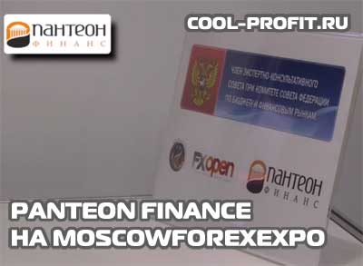 Panteon Finance на MoscowForexExpo