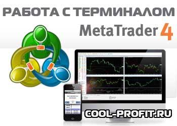 Работа с терминалом Meta Trader cool-profit.ru