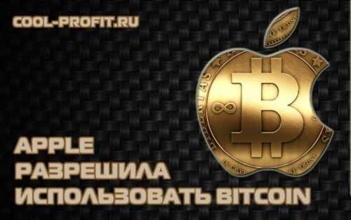 apple разрешила использование bitcoin для cool-profit.ru