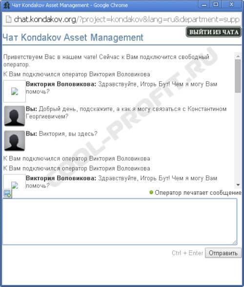 1 Беседа с представителем Константина Кондакова для cool-profit.ru