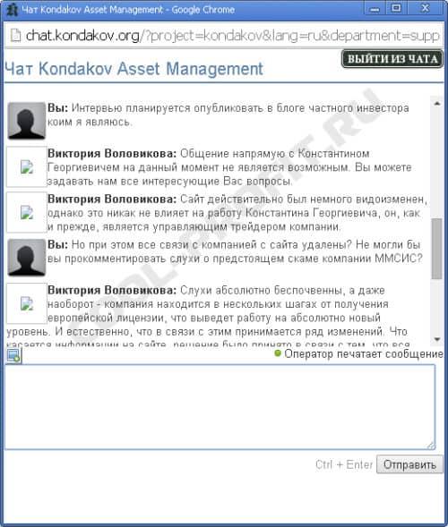 3 Беседа с представителем Константина Кондакова для cool-profit.ru