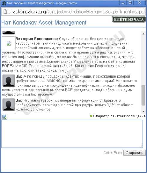 4 Беседа с представителем Константина Кондакова для cool-profit.ru