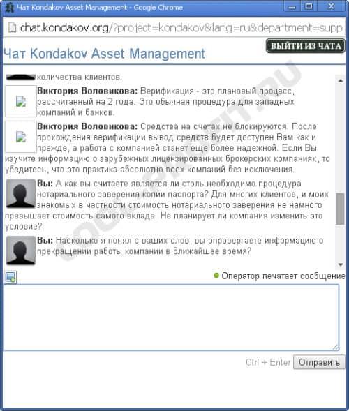5 Беседа с представителем Константина Кондакова для cool-profit.ru