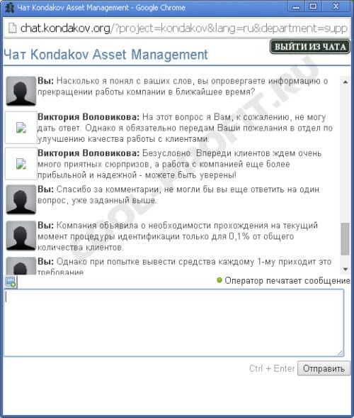 6 Беседа с представителем Константина Кондакова для cool-profit.ru
