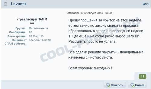 комментарий управляющего памм счета Leventa компании Forex Trend (cool-profit.ru)