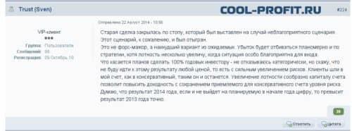 комментарий управляющего sven 7031 для cool-profit.ru