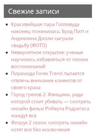 новости сайтов