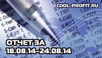 отчет по инвестированию в интернет за август 2014 - 18.08.2014-24.08.2014