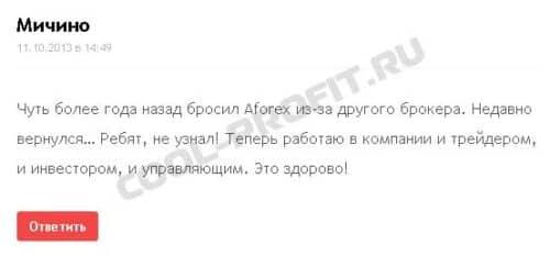 отзывы 2 о компании Aforex для cool-profit.ru