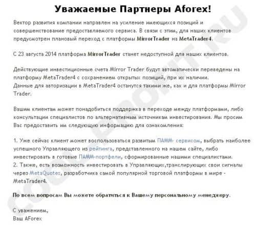 переход с MirrorTrader на MetaTrader4 компании Aforex для Cool-Profit.Ru