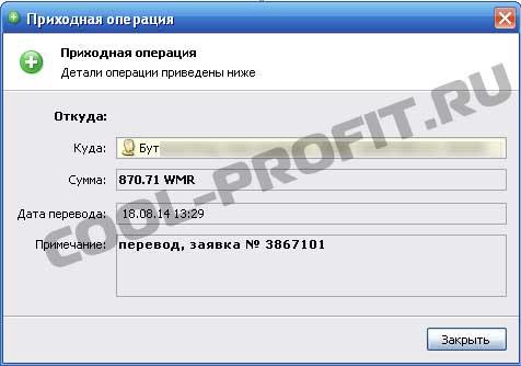приходная операция webmoney от forex mmcis  для cool-profit.ru