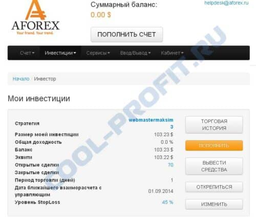 скриншот личного кабинета в aforex для cool-profit.ru