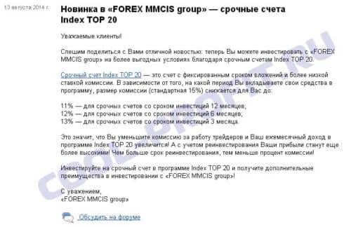 срочные счета от ммсис для cool-profit.ru