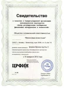 свидетельство о членстве в ЦРФИН