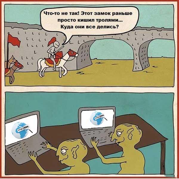 тролли в интернете