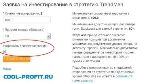 заявка на инвестирование в стратегию aforex для cool-profit.ru