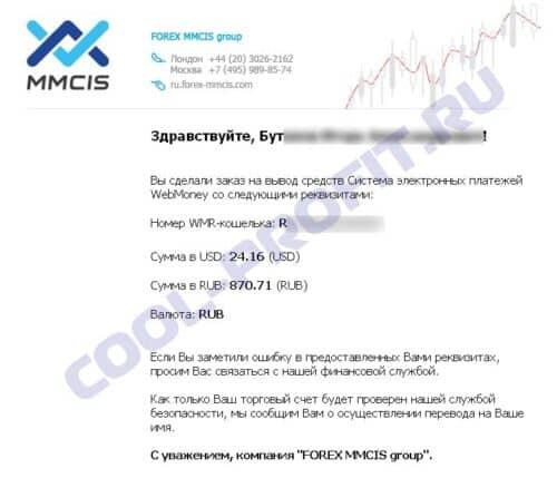 заявка на вывод прибыли из форекс ммсис для cool-profit.ru