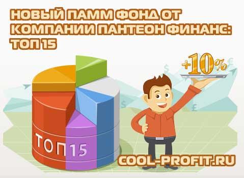 Новый ПАММ Фонд от компании Пантеон Финанс  ТОП 15 cool-profit.ru