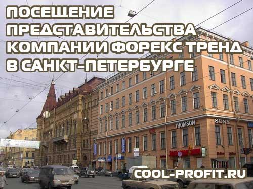 Посещение представительства компании Форекс Тренд в Санкт-Петербурге cool-profit.ru
