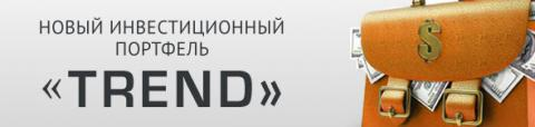 инвестиционный портфель Trend от aforex для cool-profit.ru