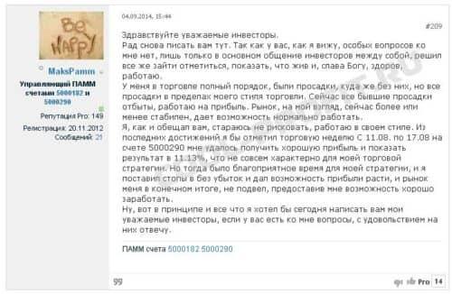 комментарий максима по поводу стиля его торговли (для cool-profit.ru)