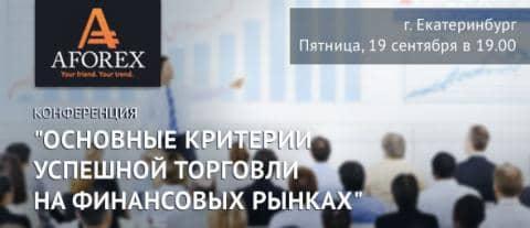 конференция компании Афорекс
