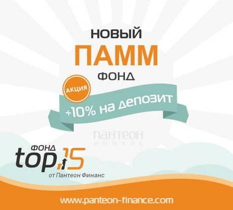 +10% на депозит при инвестировании в ПАММ фонд ТОП 15