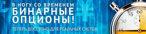 Афорекс - бинарные опционы для реальных счетов (cool-profit.ru)
