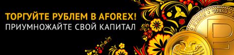 Афорекс - возможность торговать новыми валютными парами с российским рублем (cool-profit.ru)