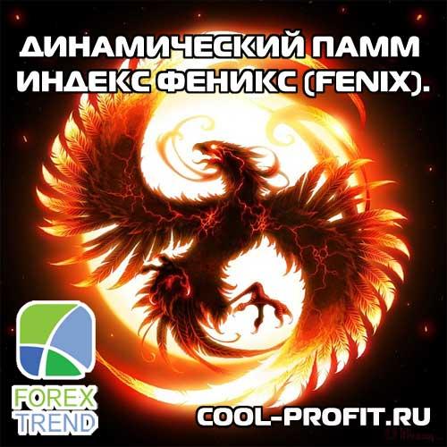 Динамический ПАММ Индекс Феникс (Fenix) cool-profit.ru
