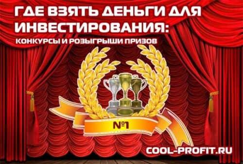 Где взять деньги для инвестирования Конкурсы и розыгрыши призов. cool-profit.ru