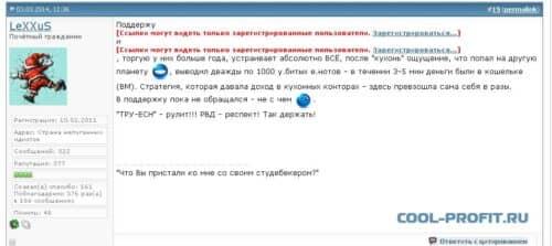 RVD Markets. Отзыв 1 для cool-profit.ru