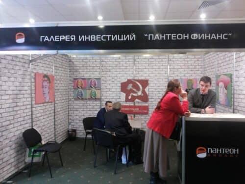 галерея инвестиций Пантеон Финанс на Moscow Forex Expo 2014