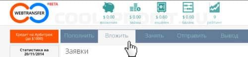 как вложить деньги в проекте webtransfer finance (для cool-profit.ru)