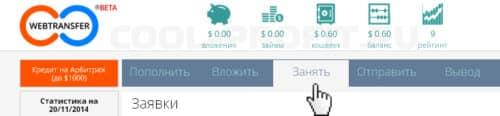 как занять деньги в проекте webtransfer finance (для cool-profit.ru)