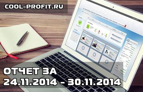 отчет по инвестированию в интернет за ноябрь 2014 - 24.11.2014-30.11.2014 cool-profit.ru