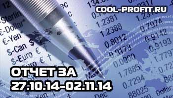 отчет по инвестированию в интернет за октябрь 2014 - 27.10.2014-02.11.2014