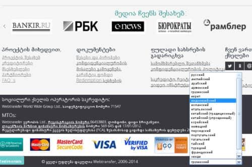 выбор языка на сайте webtransfer finance