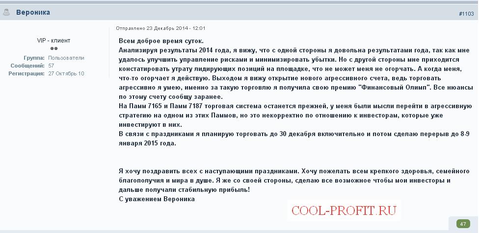 Поздравление с наступающим новым 2015 годом от Вероники Тарасовой