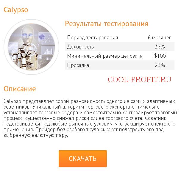Торговые роботы AForex (для cool-profit.ru)