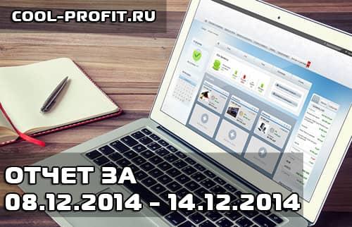 отчет по инвестированию в интернет за декабрь 2014 - 08.12.2014-14.12.2014 cool-profit.ru