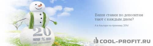Акция от Альпари - Начисление процентов на депозит (для cool-profit.ru)