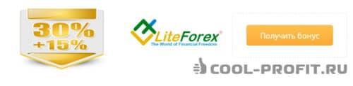 Акция от LiteForex - Non-stop Bonus (для cool-profit.ru)