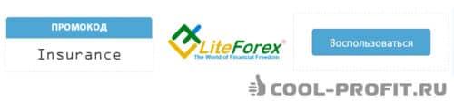 Акция от LiteForex - Страхование депозита (для cool-profit.ru)